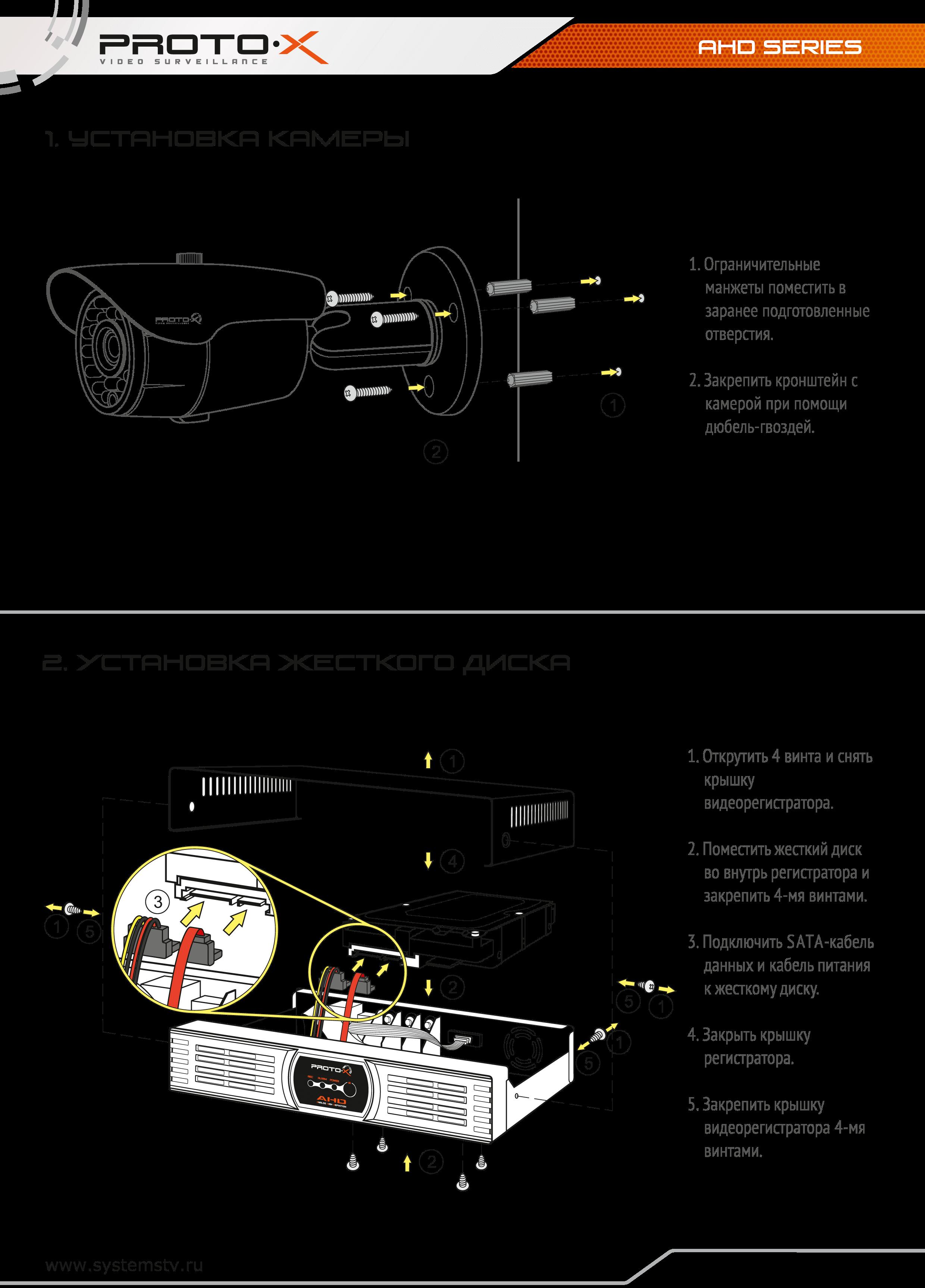 Инструкция монтаж видеонаблюдения
