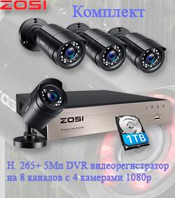 Комплект 4 камеры Zosi